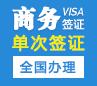 列支敦士登商务签证[全国办理]