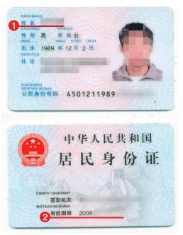 列支敦士登签证身份证材料模板
