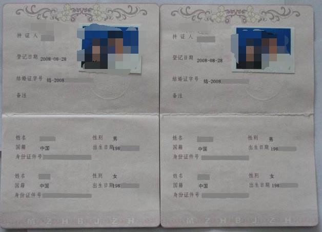 列支敦士登签证婚姻证明材料模板